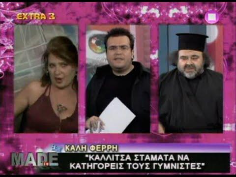 Καλή Φέρρη vs Κυρία Καλλίτσα -