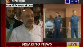 बीजेपी अध्यक्ष अमित शाह ने कहा- अटलजी के निधन के साथ हमने भारतीय आकाश के ध्रुव तारो को खो दिया - ITVNEWSINDIA