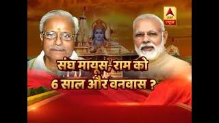 Miffed with Modi govt, RSS gives new date for Ayodhya Ram mandir - ABPNEWSTV