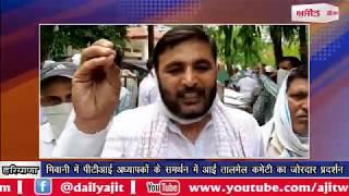 video : भिवानी में पीटीआई अध्यापकों के समर्थन में आई तालमेल कमेटी का जोरदार प्रदर्शन