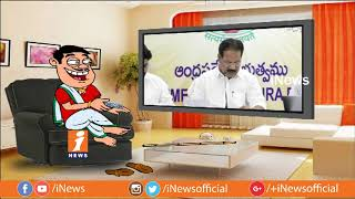 Dada Funny Talk With Nakka Anand Babu on TDP Welfare Schemes | Pin Counter | iNews - INEWS