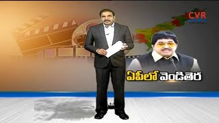 ఏపీలో వెండితెర...| AP Govt Decided Telugu Film industry move to AP Sate | CVR News - CVRNEWSOFFICIAL