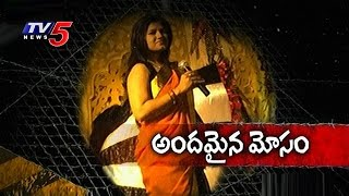 Mumbai DJ Adaa Flees with Rs 1 Crore, Arrested | Rape-Blackmailing Gang | FIR | TV5 News - TV5NEWSCHANNEL