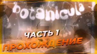 Полное прохождение игры Botanicula (Ботаникула). Часть №1