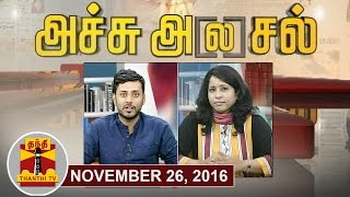 Achu A[la]sal 26-11-2016 Trending Topics in Newspapers Today | Thanthi TV Show