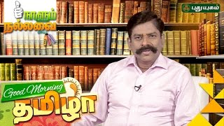 Naalum Nallavai | Good Morning Tamizha | 21/11/2016 | PuthuYugam TV Show