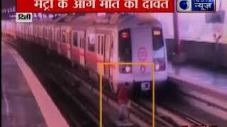 दिल्ली मेट्रो ट्रैक क्रॉस कर रहे युवक को कैसे ड्राइवर ने बचाया - ITVNEWSINDIA