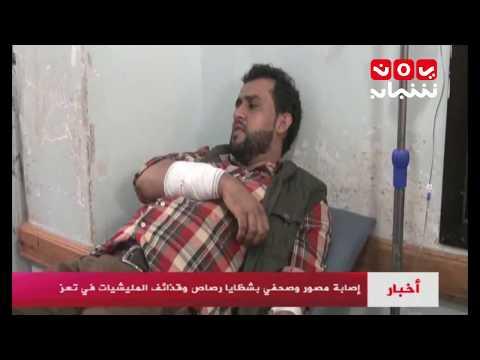 إصابة مصور وصحفي بشظايا رصاص وقذائف المليشيات في تعز | #يمن_شباب