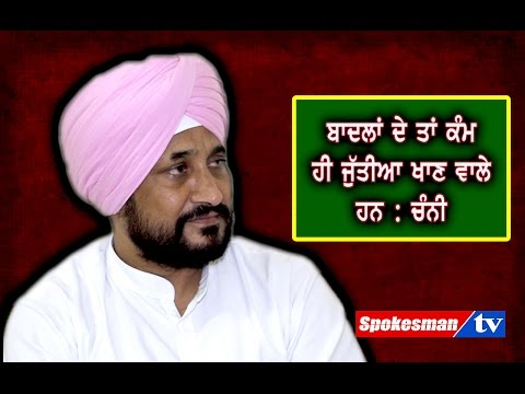 <p>Spokesman TV talked to Charanjit Channi, the Congress Legislature Party Leader in Punjab Vidhan Sabha. Channi took pot shots on the ruling Badal family for misusing the state machinery.</p>