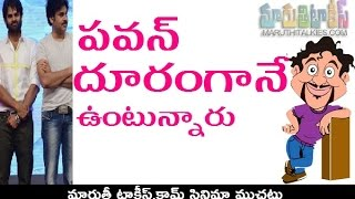 Pawan Kalyan Decided To Maintain  Destance From That Activity - MARUTHITALKIES1