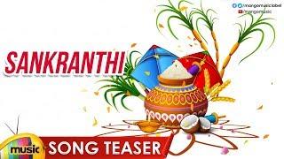Sankranthi Song Teaser | Latest Sankranthi Songs | Dr Aruna Subba Rao | Raajaa | Mango Music - MANGOMUSIC