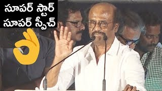 Super Star Rajinikanth Super Speech At 2.0 Trailer Launch | TFPC - TFPC