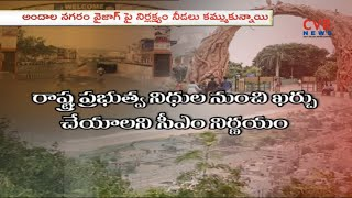 AP Government Released 50 Crore Rupees Funds for Visakhapatnam Developments | CVR News - CVRNEWSOFFICIAL