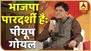 MP Shikhar Sammelan: Lot of transparency in distribution of poll tickets in BJP: Piyush Go - ABPNEWSTV