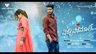 Vellipomakey Telugu Short Film | Telugu Love Short Films | Kiran Harsha | Wow One TV - YOUTUBE