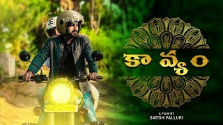 Kavyam - Latest Telugu Short Film 2019 || Directed by Satish Valluri  || FilmCanal Pictures - YOUTUBE