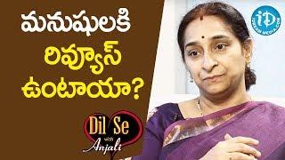 మనుషులకి రివ్యూస్ ఉంటాయా? - Ramaa Raavi || Dil Se With Anjali - IDREAMMOVIES