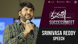 Srinivasa Reddy Speech - Maharshi Success Meet - Mahesh Babu, Pooja Hegde | Vamshi Paidipally - DILRAJU