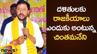 MLA Chintamaneni Controversial Comments Over Dalits | Chintamaneni Latest News | AP Elections 2019 - MANGONEWS