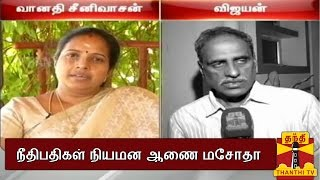 "Aalukkoru Nimisham 21-08-2014 Views On ""Judicial Appointments Commission Bill"" – Thanthi TV Show"