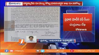 CM Chandrababu naidu Write Letter To PM Modi Over Title Cyclone | iNews - INEWS