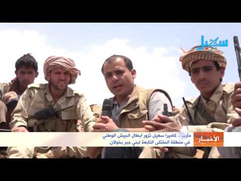 كاميرا سهيل تزور أبطال الجيش الوطني في منطقة الملتقى التابعة لبني جبر بخولان