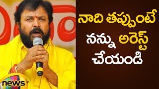 Chintamaneni Prabhakar Files Police Case Over Fake Videos On Him | AP Political News | Mango News - MANGONEWS