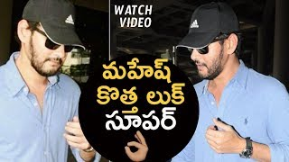 Mahesh Babu's new look with a beard and moustache goes viral | #Mahesh25 look - IGTELUGU