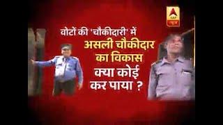 Ghanti Bajao Full: Use Of Word 'Chowkidaar' For Propaganda Politics Doing No Good For The Community - ABPNEWSTV
