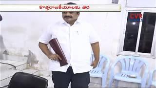 కొత్త రాజకీయాలకు తెర :Special Story on Kanigiri Ex MLA Ugra Narasimha Reddy Political Reentry | CVR - CVRNEWSOFFICIAL
