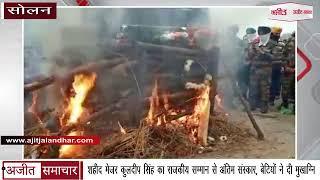 video : Martyr Major Kuldeep Singh का राजकीय सम्मान से अंतिम संस्कार, Daughters ने दी मुखाग्नि