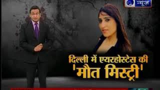 दिल्ली : एयर होस्टेस पत्नी का मैसेज मिलते ही छत की तरफ भागा पति, वहां पहुंचते ही फटी रह गई आंखें - ITVNEWSINDIA