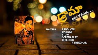 Telugu short films ll  drama Telugu short film ll  Telugu latest short films - YOUTUBE