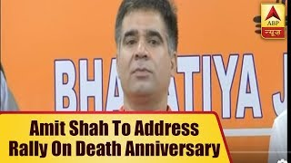Srinagar: BJP Chief Amit Shah to address rally on death anniversary of Shyama Prasad Mukhe - ABPNEWSTV