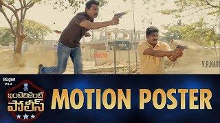 Intelligent Police Motion Poster || Samuthirakani || GV Prakash || VR Nagendran - IGTELUGU