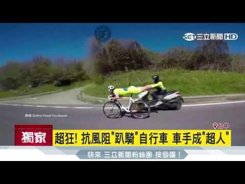 【獨家】超狂!抗風阻「趴騎」 自行車車手成「超人」|三立新聞台