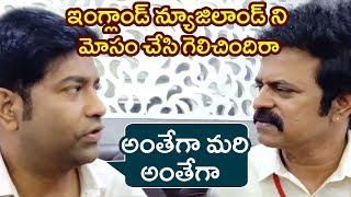 Vennela Kishore & Brahmaji Discussion On World Cup Final Match | Bheeshma Shooting - RAJSHRITELUGU