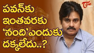 Why No Nandi Award For Pawan Kalyan ? - TELUGUONE