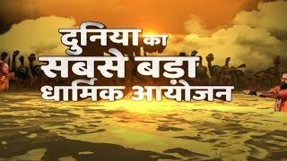 ABP News LIVE: Big coverage on Kumbh Mela 2019 - ABPNEWSTV