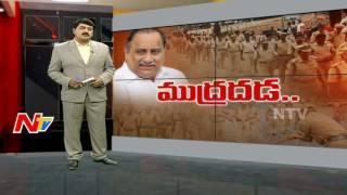 కిర్లంపూడిలో ముద్రగడ హౌస్ అరెస్ట్ || కాపు ఉద్యమం || NTV - NTVTELUGUHD