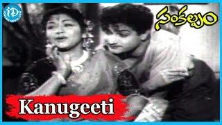 Kanugeeti Piliche Song || Sankalpam Classic Movie Songs || Susarla Dakshina Murthy Songs - IDREAMMOVIES
