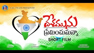 2019 short films telugu | New Telugu independence day Film 2019 | Desamunu Premenchumanna - YOUTUBE