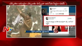 Janasena Ready for Pre Elections : Pawan Kalyan || Twitter Announcement || NTV - NTVTELUGUHD