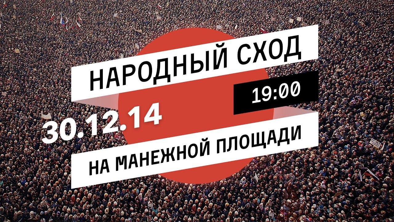 Protest la Moscova, piața Manejnaia