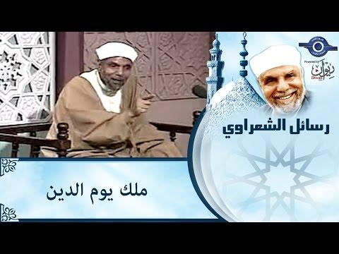الشيخ الشعراوي | ملك يوم الدين