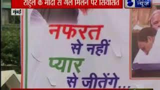 राहुल गांधी के पीएम मोदी से गले मिलने पर सियासत, बैठक में 2019 के चुनाव की रणनीती पर चर्चा - ITVNEWSINDIA
