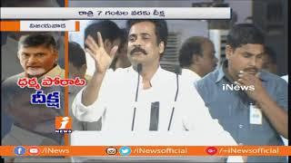 Actor Sivaji Speech At CM Chandrababu Naidu Dharma Porata Deeksha At Vijayawada | iNews - INEWS