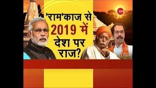 Debate: Is Ram Mandir as political agenda for 2019 elections? - ZEENEWS