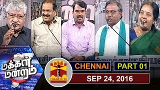 Makkal Mandram : Cauvery dispute: Is TN being populist or playing politics? 24-09-2016 – Thanthi TV Show