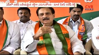 AP Ex DGP Dinesh Reddy Speaks to Media Over BJP Politics At Nellore | CVR News - CVRNEWSOFFICIAL
